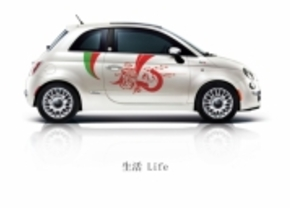 Fiat 500 First Edition voor China