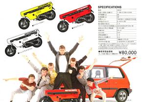 hona-city-motocompo